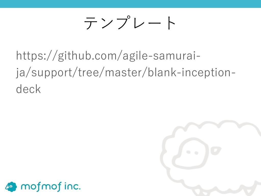 テンプレート https://github.com/agile-samurai- ja/sup...
