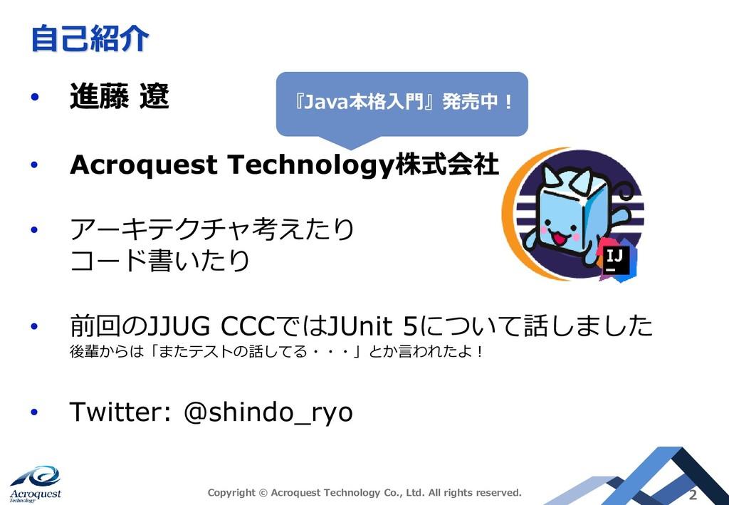 自己紹介 • 進藤 遼 • Acroquest Technology株式会社 • アーキテクチ...