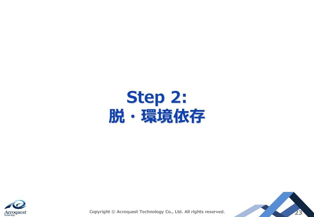 Step 2: 脱・環境依存 Copyright © Acroquest Technology...