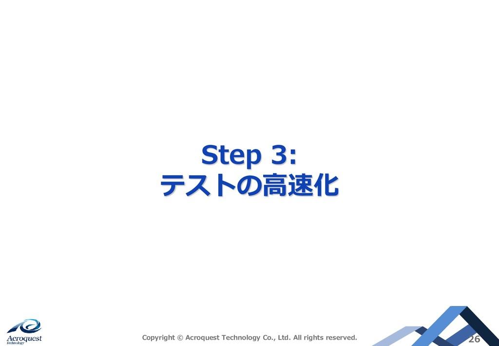 Step 3: テストの高速化 Copyright © Acroquest Technolog...