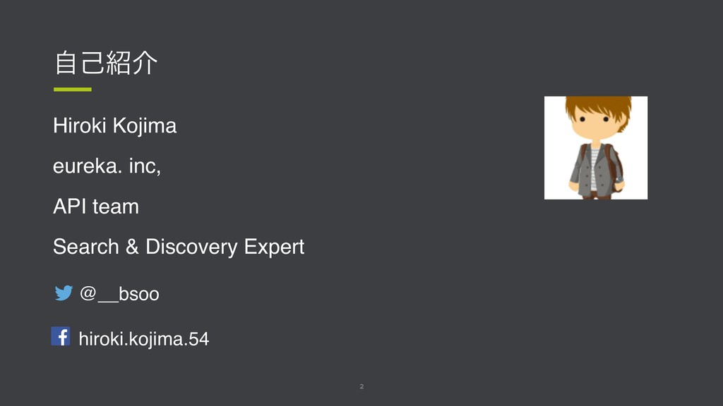 2 ࣗݾհ Hiroki Kojima  eureka. inc, API team ...
