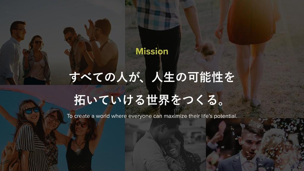 ͯ͢ͷਓ͕ɺਓੜͷՄੑΛ ͍͍͚ͯΔੈքΛͭ͘Δɻ To create a world...