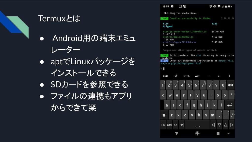 Termuxとは ● Android用の端末エミュ レーター ● aptでLinuxパッケージ...