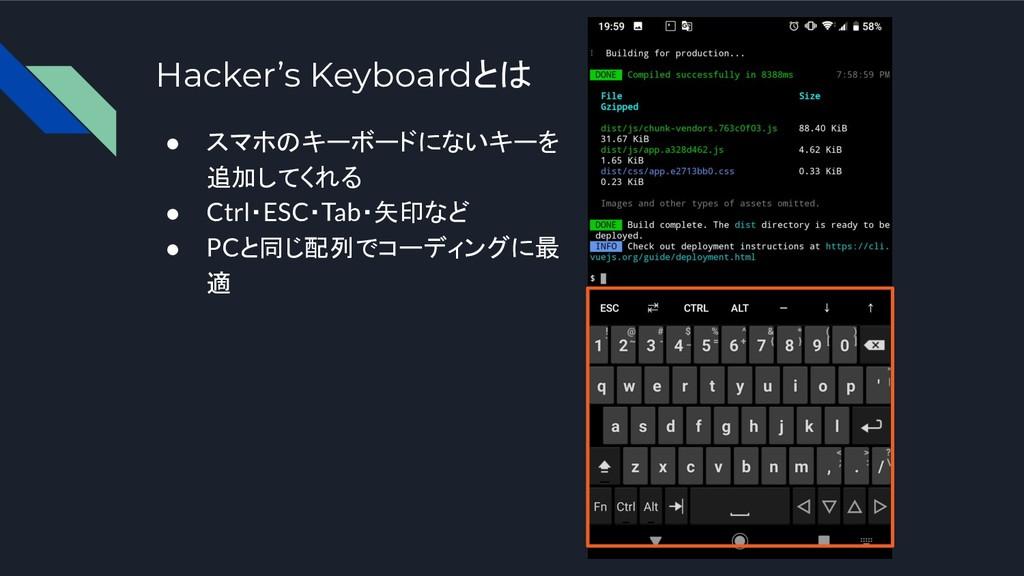 Hacker's Keyboardとは ● スマホのキーボードにないキーを 追加してくれる ●...