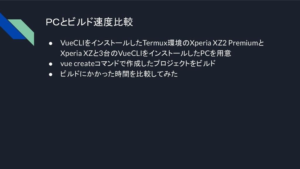 PCとビルド速度比較 ● VueCLIをインストールしたTermux環境のXperia XZ2...