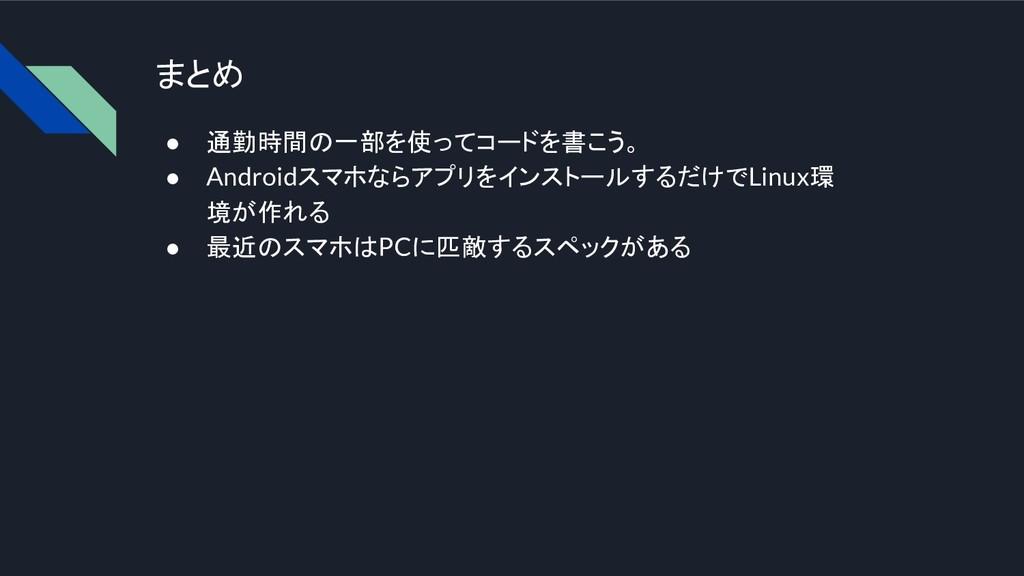 まとめ ● 通勤時間の一部を使ってコードを書こう。 ● Androidスマホならアプリをインス...