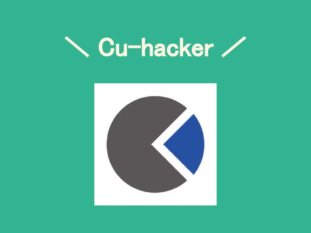 \ Cu-hacker /