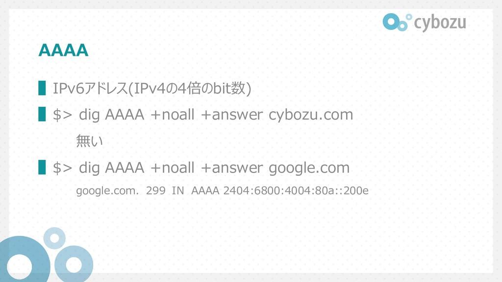 AAAA ▌IPv6アドレス(IPv4の4倍のbit数) ▌$> dig AAAA +noal...