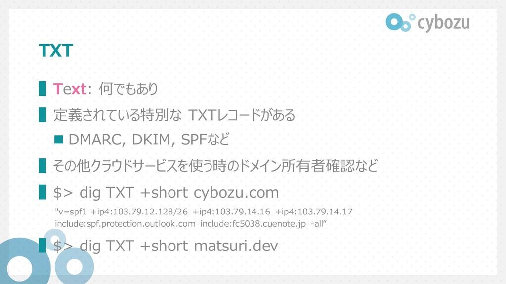 TXT ▌Text: 何でもあり ▌定義されている特別な TXTレコードがある ◼ DMARC...