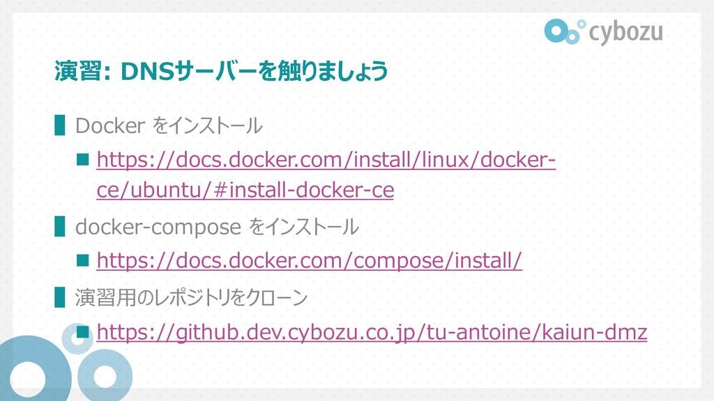 演習: DNSサーバーを触りましょう ▌Docker をインストール ◼ https://do...