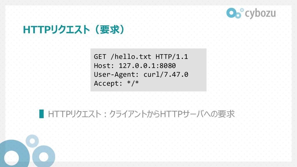 HTTPリクエスト(要求) ▌HTTPリクエスト:クライアントからHTTPサーバへの要求 GE...