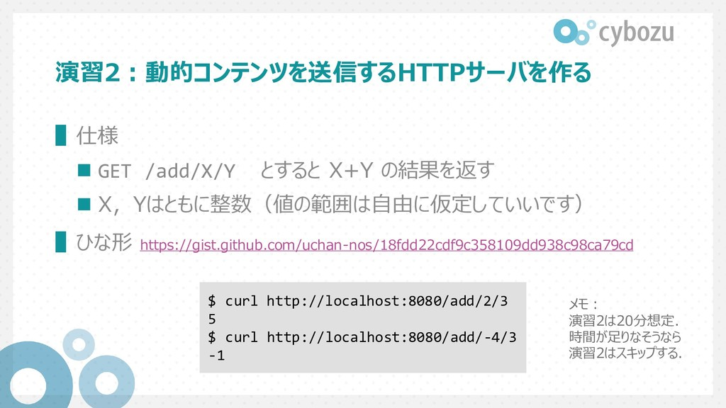 演習2:動的コンテンツを送信するHTTPサーバを作る $ curl http://localh...