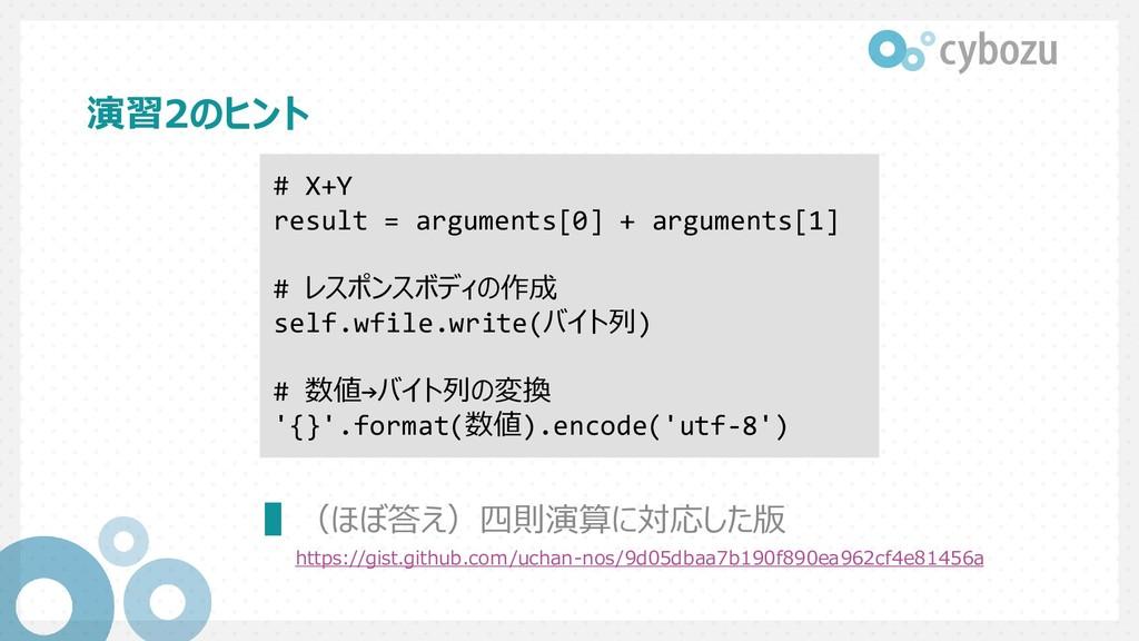 演習2のヒント ▌(ほぼ答え)四則演算に対応した版 https://gist.github.c...