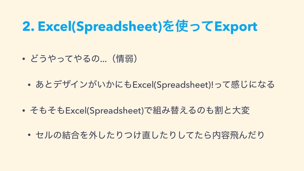 2. Excel(Spreadsheet)ΛͬͯExport • Ͳ͏ͬͯΔͷ...ʢ...
