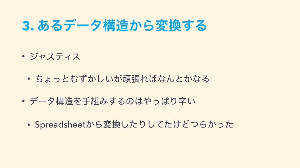 3. ͋Δσʔλߏ͔Βม͢Δ • δϟεςΟε • ͪΐͬͱΉ͔͍͕ͣ͠ؤுΕͳΜͱ͔ͳ...