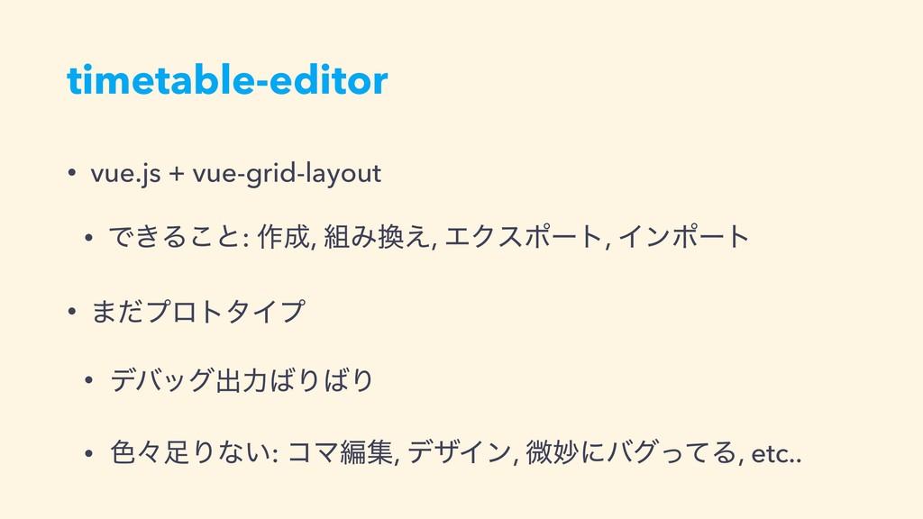 timetable-editor • vue.js + vue-grid-layout • Ͱ...