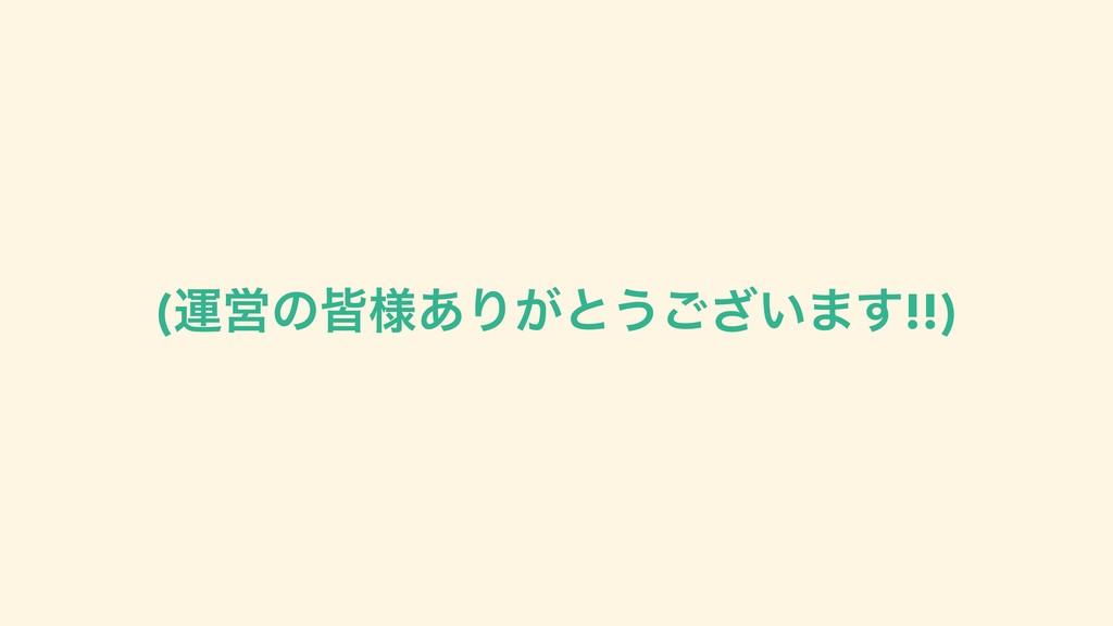 (ӡӦͷօ༷͋Γ͕ͱ͏͍͟͝·͢!!)