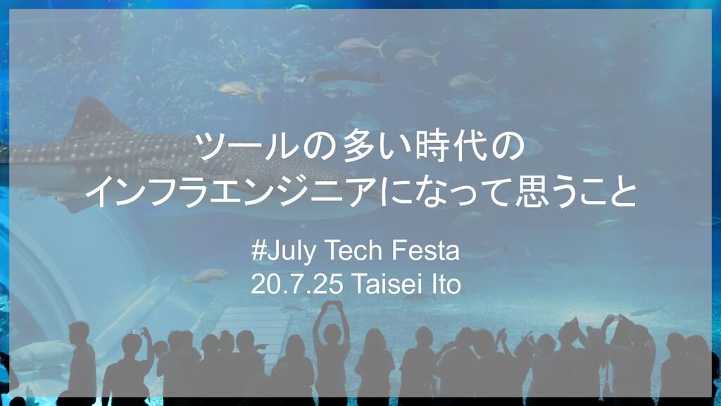 ツールの多い時代の インフラエンジニアになって思うこと #July Tech Festa 20...