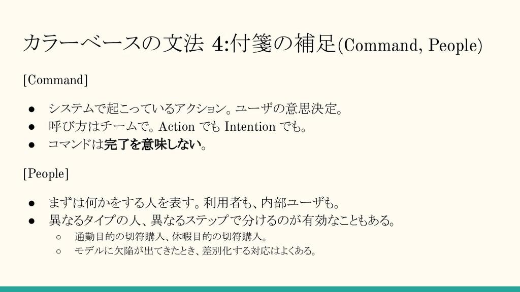 カラーベースの文法 4:付箋の補足(Command, People) [Command] ● ...
