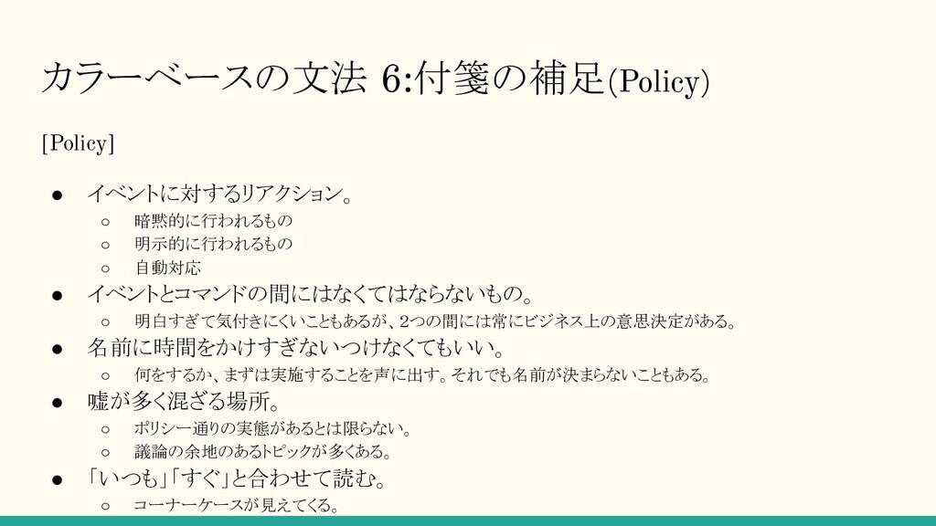 カラーベースの文法 6:付箋の補足(Policy) [Policy] ● イベントに対するリア...