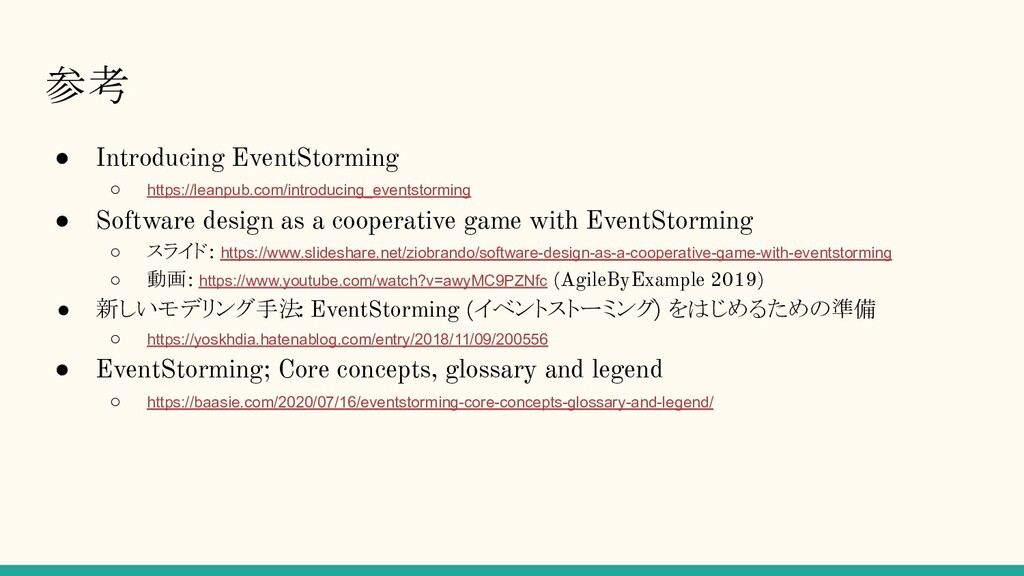参考 ● Introducing EventStorming ○ https://leanpu...