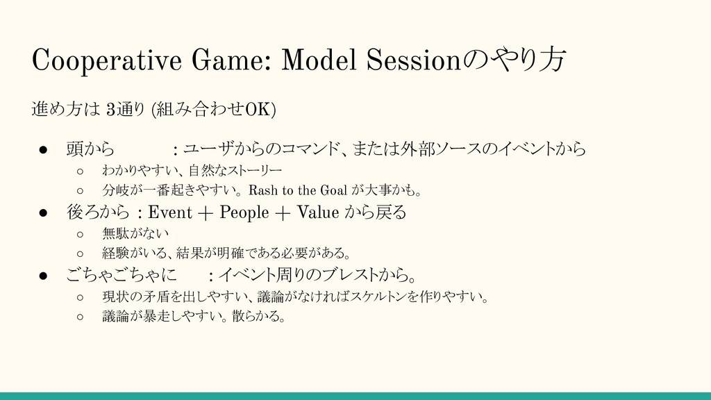 Cooperative Game: Model Sessionのやり方 進め方は 3通り (組...