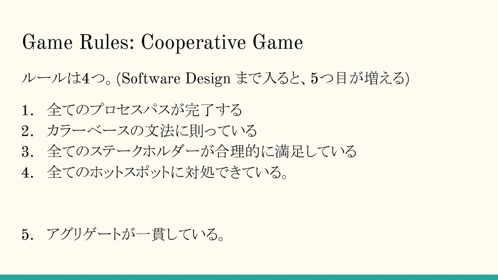 Game Rules: Cooperative Game ルールは4つ。(Software D...