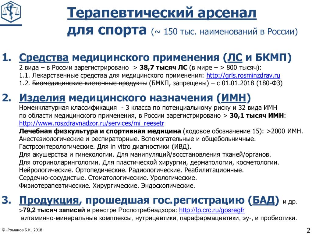 1. Средства медицинского применения (ЛС и БКМП)...