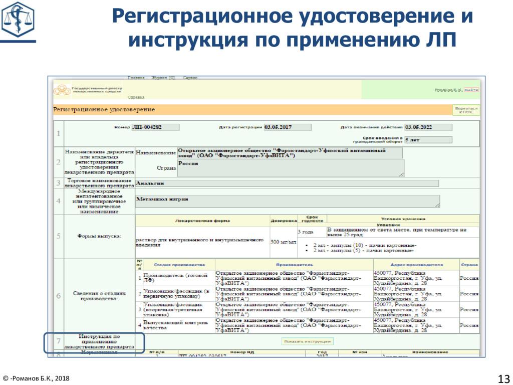 13 Регистрационное удостоверение и инструкция п...