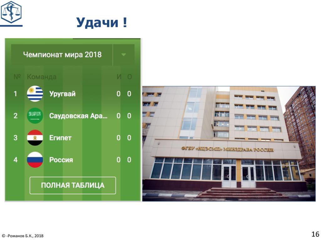 16 Удачи ! © -Романов Б.К., 2018