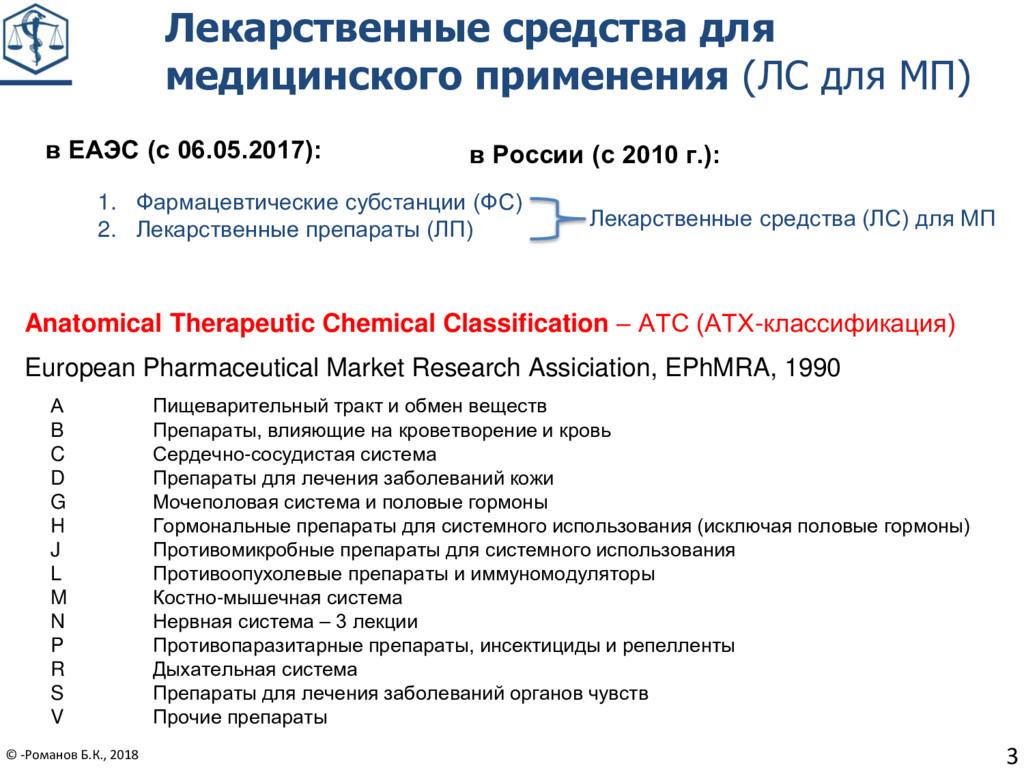 3 Лекарственные средства для медицинского приме...