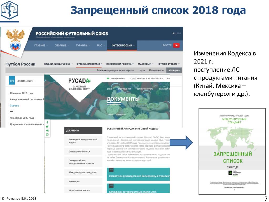 7 Запрещенный список 2018 года © -Романов Б.К.,...