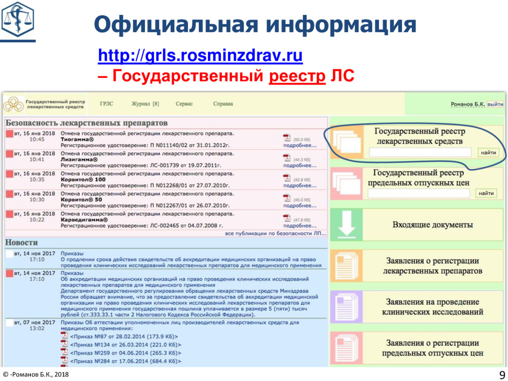 Официальная информация 9 http://grls.rosminzdra...