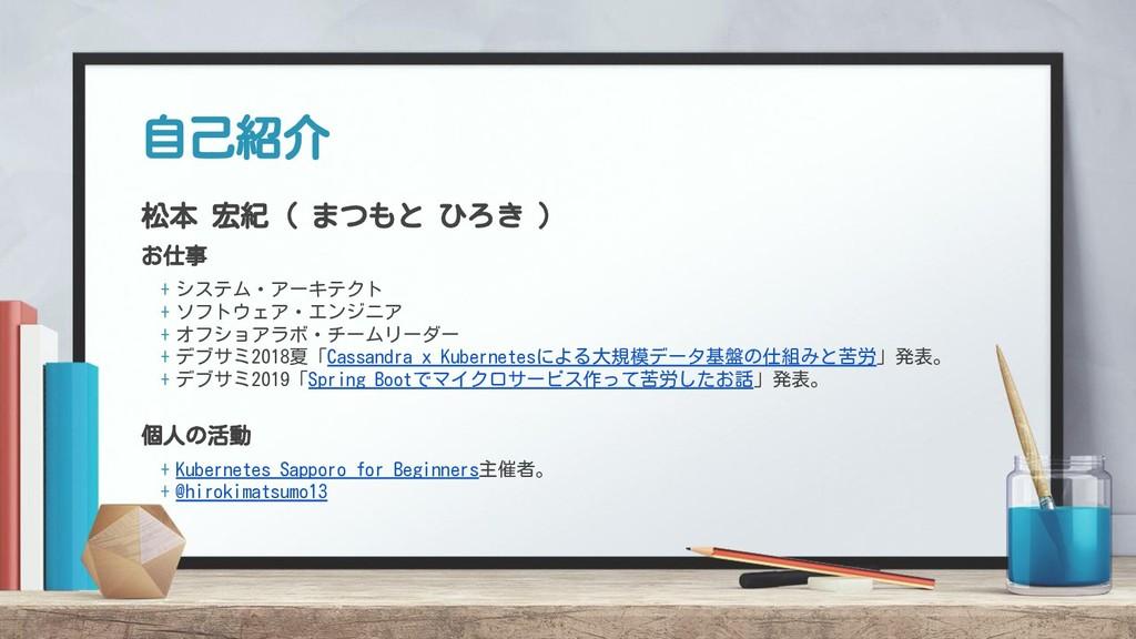 松本 宏紀 ( まつもと ひろき ) お仕事 + システム・アーキテクト + ソフトウェア・エ...