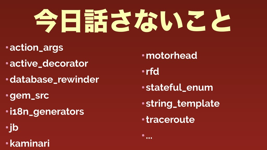 ࠓ͞ͳ͍͜ͱ  action_args  active_decorator  databa...
