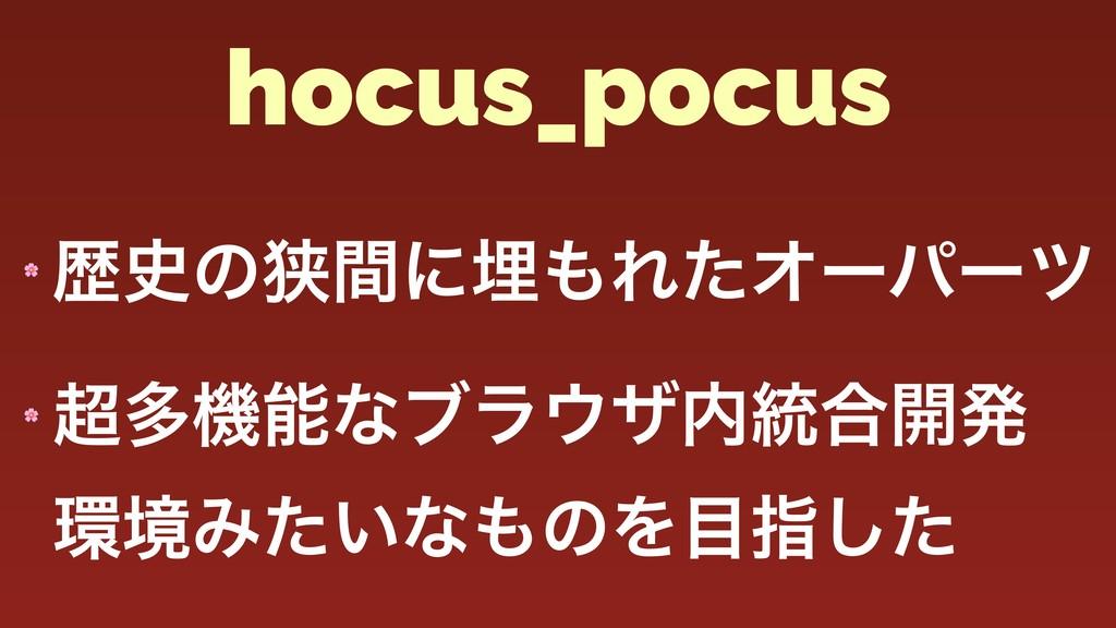 hocus_pocus  ྺͷڱؒʹຒΕͨΦʔύʔπ  ଟػͳϒϥβ౷߹։ൃ ...