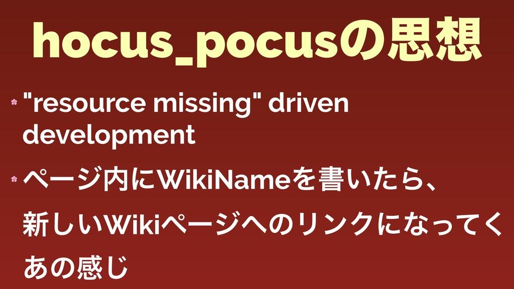 "hocus_pocusͷࢥ  ""resource missing"" driven devel..."