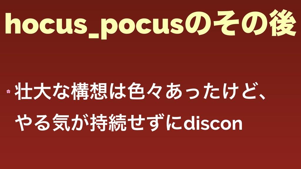 hocus_pocusͷͦͷޙ  େͳߏ৭ʑ͚͋ͬͨͲɺ Δؾ͕ଓͤͣʹdiscon