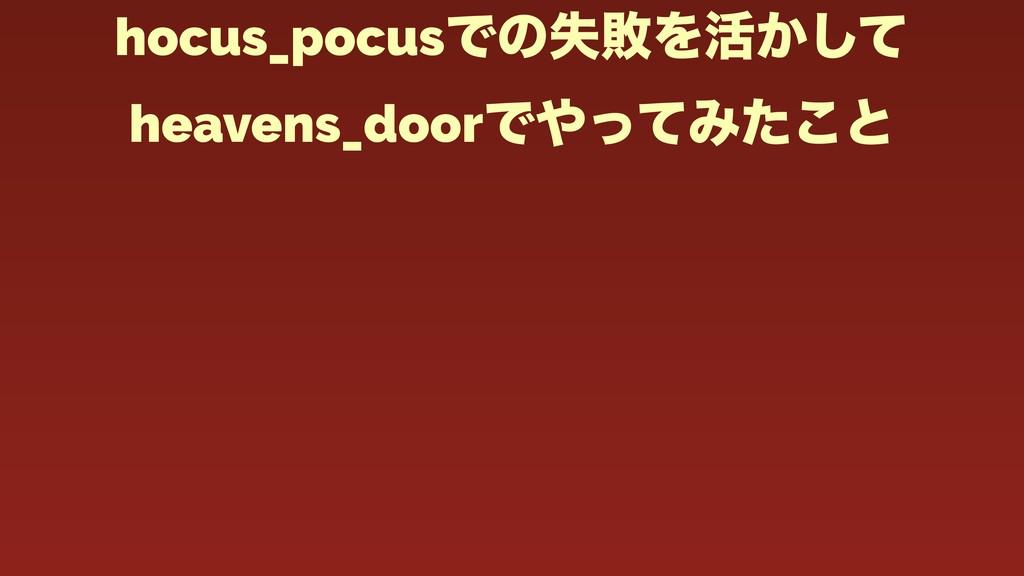 hocus_pocusͰͷࣦഊΛ׆͔ͯ͠ heavens_doorͰͬͯΈͨ͜ͱ