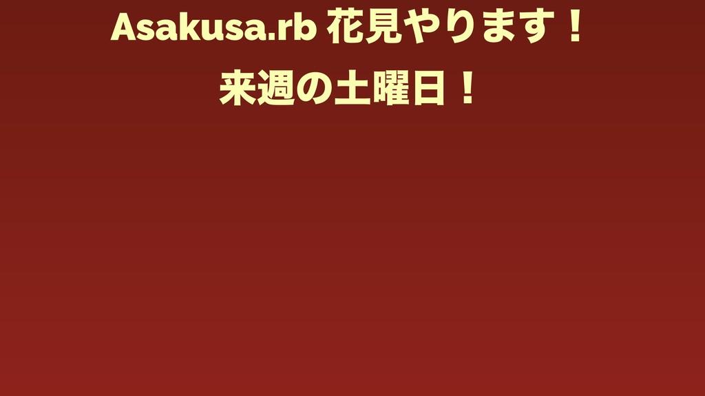 Asakusa.rb ՖݟΓ·͢ʂ དྷिͷ༵ʂ