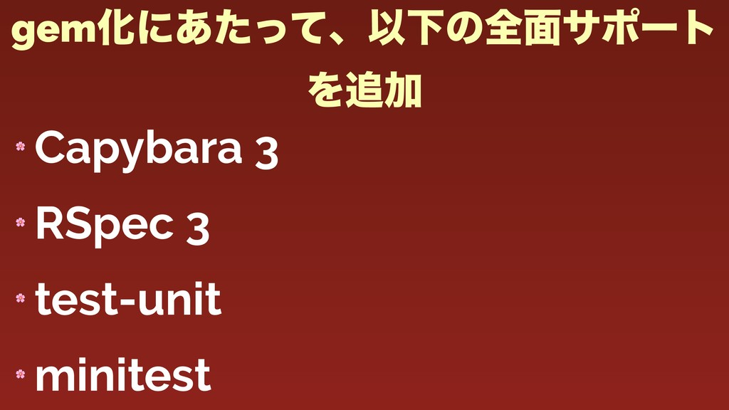 gemԽʹ͋ͨͬͯɺҎԼͷશ໘αϙʔτ ΛՃ  Capybara 3  RSpec 3  ...