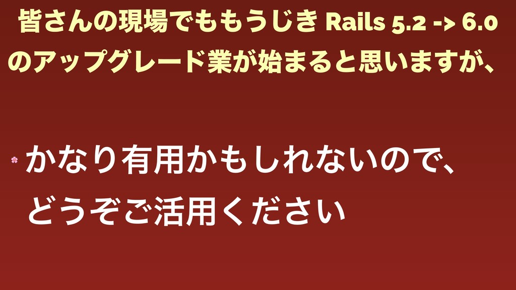 օ͞ΜͷݱͰ͏͖͡ Rails 5.2 -> 6.0 ͷΞοϓάϨʔυۀ͕·Δͱࢥ͍·...