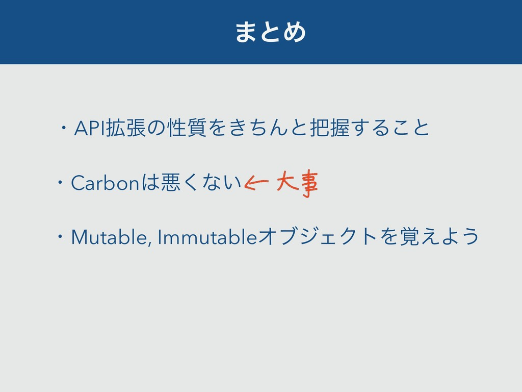 ·ͱΊ ɾCarbonѱ͘ͳ͍ ɾAPI֦ுͷੑ࣭Λ͖ͪΜͱѲ͢Δ͜ͱ ɾMutable,...