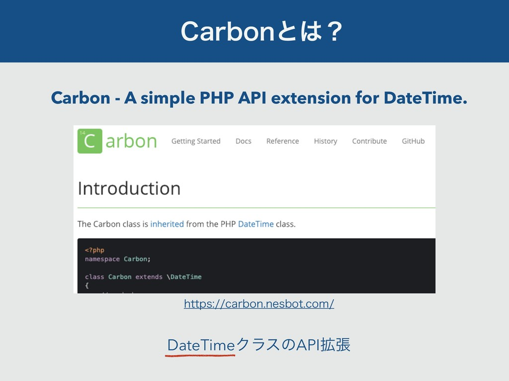 $BSCPOͱ͸ʁ Carbon - A simple PHP API extension f...