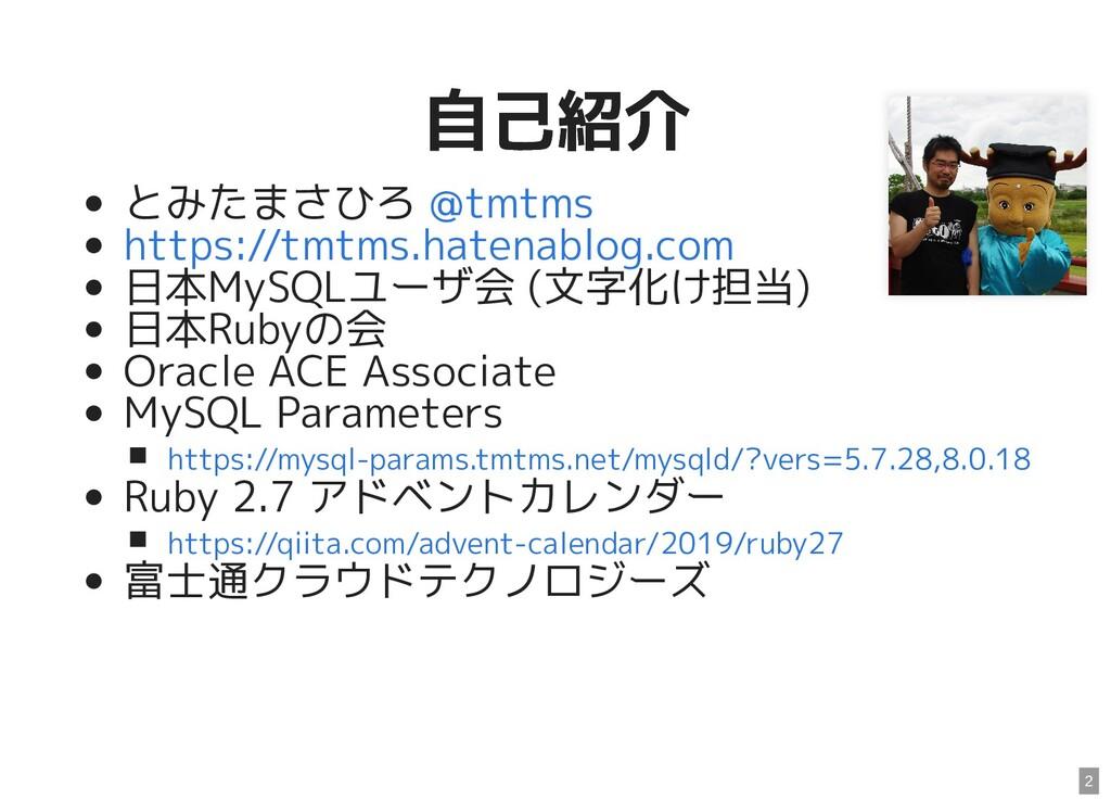 自己紹介 自己紹介 とみたまさひろ 日本MySQLユーザ会 (文字化け担当) 日本Rubyの会...