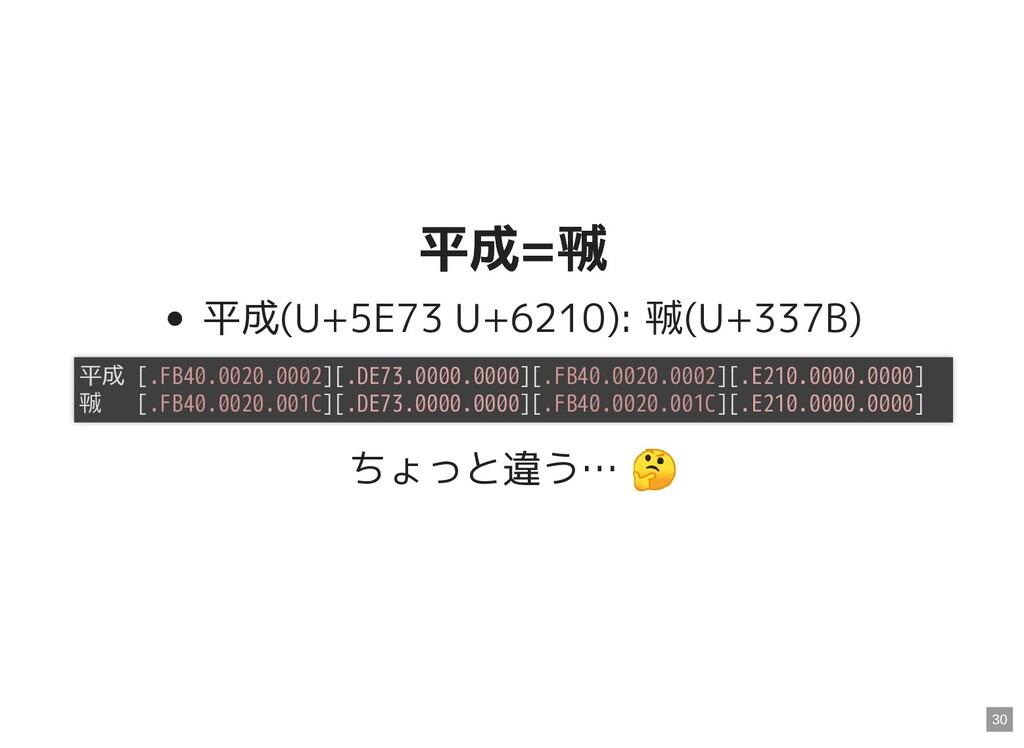 平成=㍻ 平成=㍻ 平成(U+5E73 U+6210): ㍻(U+337B) ちょっと違う… ...