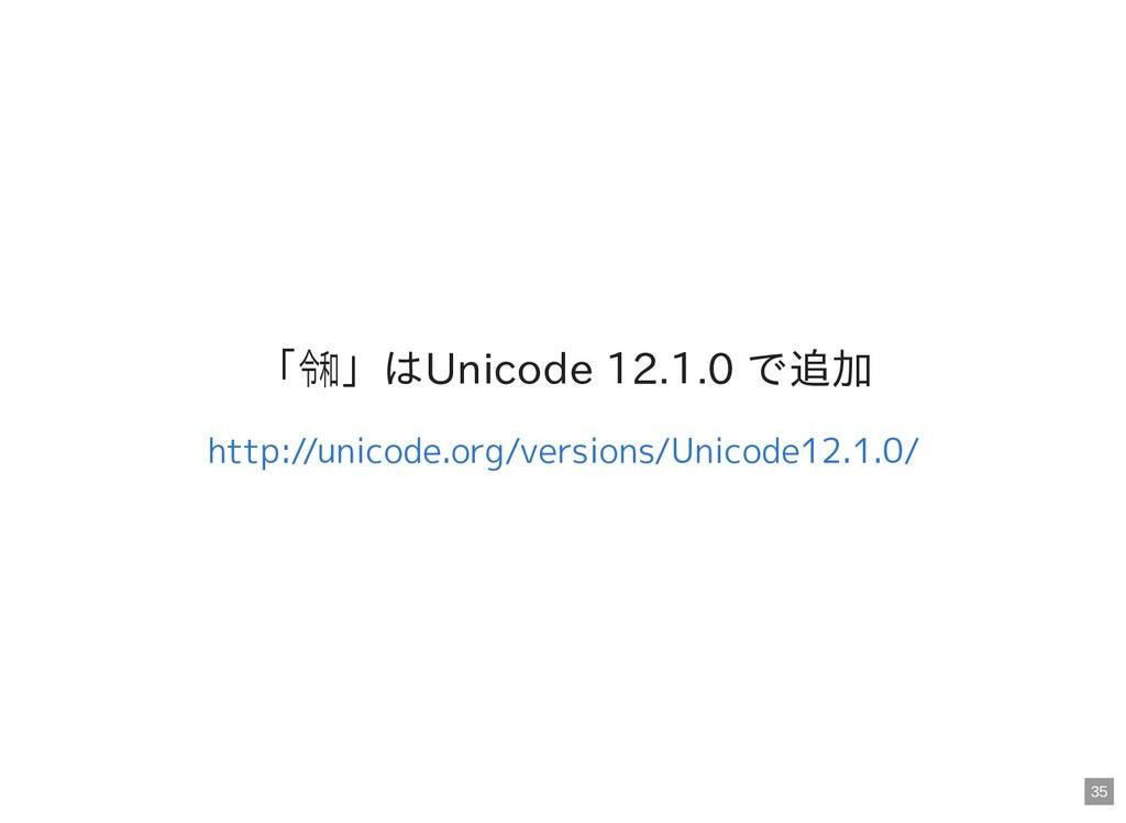 「㋿」はUnicode 12.1.0 で追加 http://unicode.org/versi...