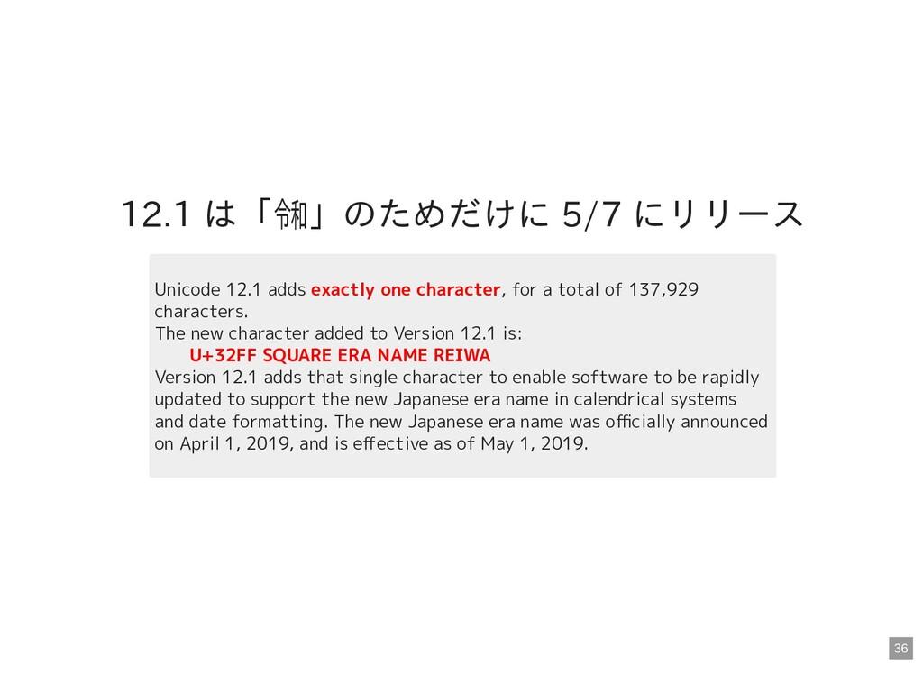 12.1 は「㋿」のためだけに 5/7 にリリース Unicode 12.1 adds exa...