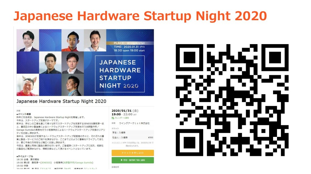 Japanese Hardware Startup Night 2020