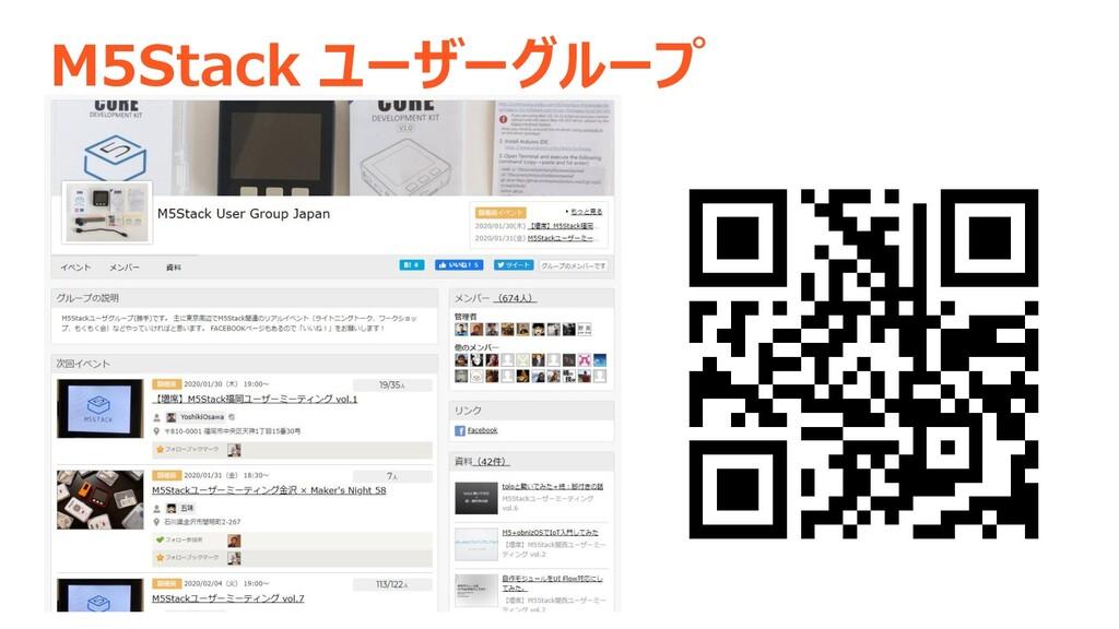 M5Stack ユーザーグループ